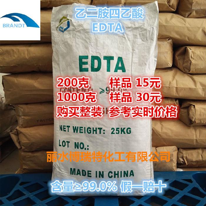 供应EDTA(乙二胺四乙酸)