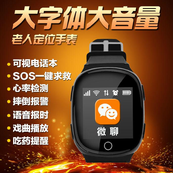 益身伴老年人健康手环 GPS定位电话手表 居家养老智能终端呼叫器