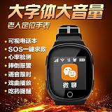 益身伴老年人健康手环 GPS定位电话手表 居家养老智能终端呼叫器;