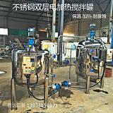 供应厂家高效节能蒸汽老化缸立式搅拌配料罐反应釜