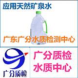 广州天河区有井水检测;
