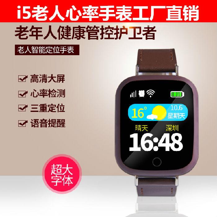 益身伴居家养老 智慧养老终端 老人定位手表 GPS手表