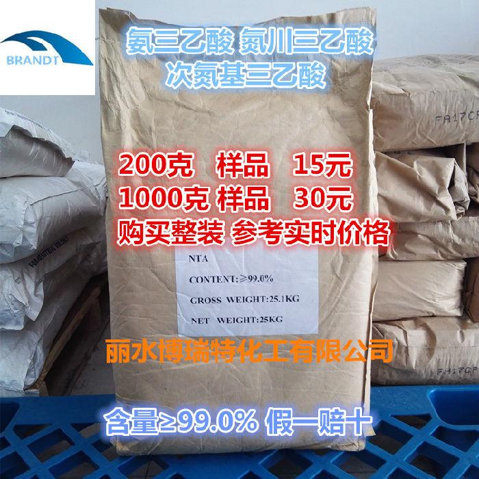 供应高含量NTA
