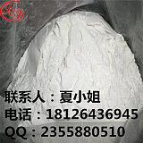酮康唑CAS65277-42-1现货价格18126436945