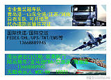 青岛港到东南亚 中东 非洲 印巴 欧洲 中南美优势货代 一级订舱代