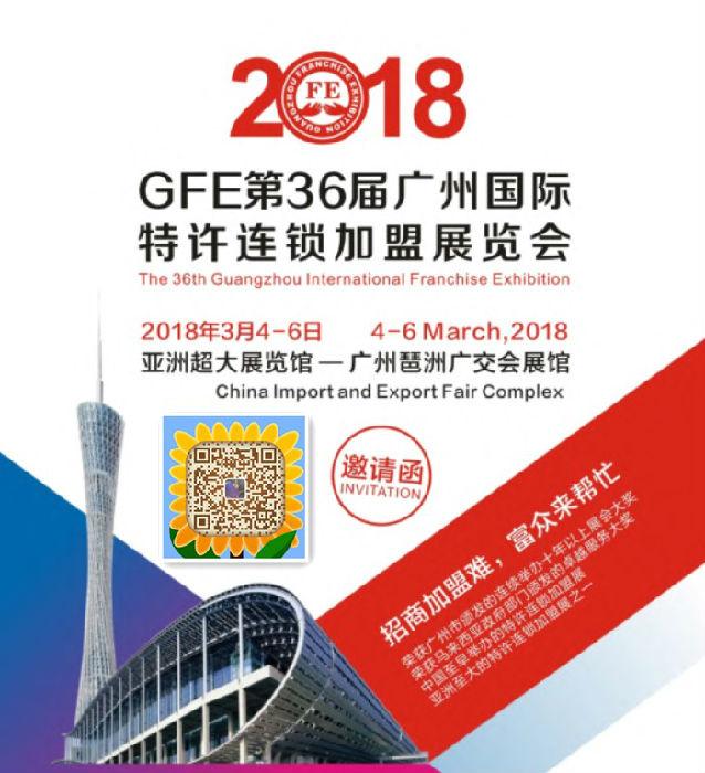 第36届广州国际特许连锁加盟展(餐饮加盟展、教育加盟展)