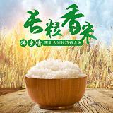2017新米优质正宗东北大米东北龙长粒香5kg农家自产真空装包邮;
