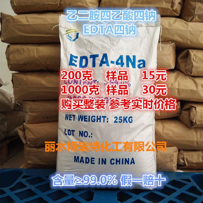 供应高含量EDTA-4na
