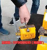 出厂0.4吨永磁起重器|400KG永磁吸盘行情价