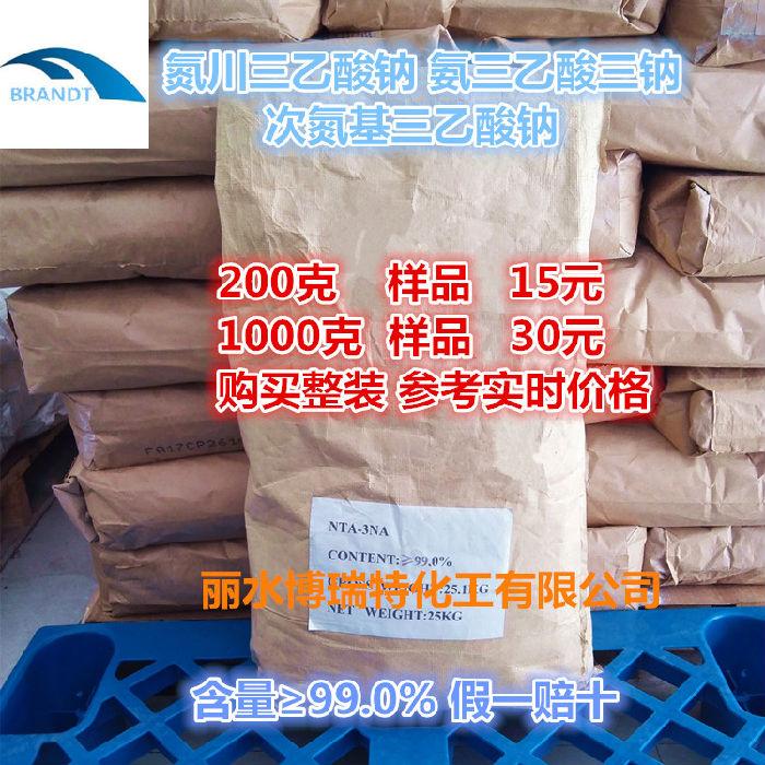供应高含量NTA-3NA
