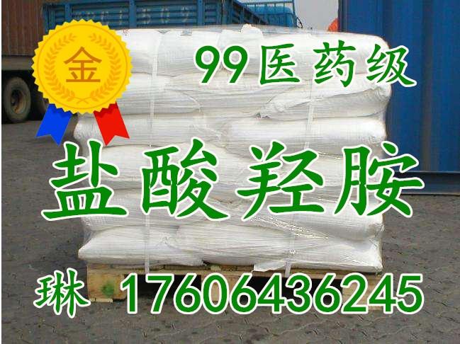 山东盐酸羟胺生产厂家 淄博盐酸羟胺价格