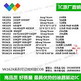 LCD液晶驱动显示IC 原厂VK1623兼容HT1623互换HT1623;