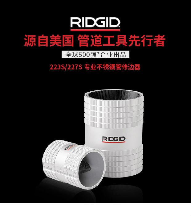 RIDGID里奇不锈钢管铜管修边器