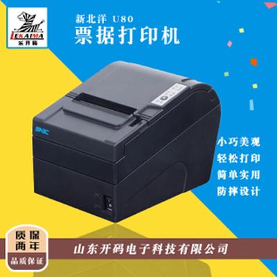 济南厂家出售新北洋条码标签打印机热敏纸不干胶打印机