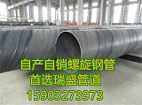河南大口徑螺旋鋼管生產廠家