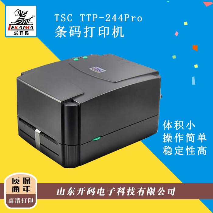 济南总代直销TSC244Pro标签打印条码打印热敏热转印服装