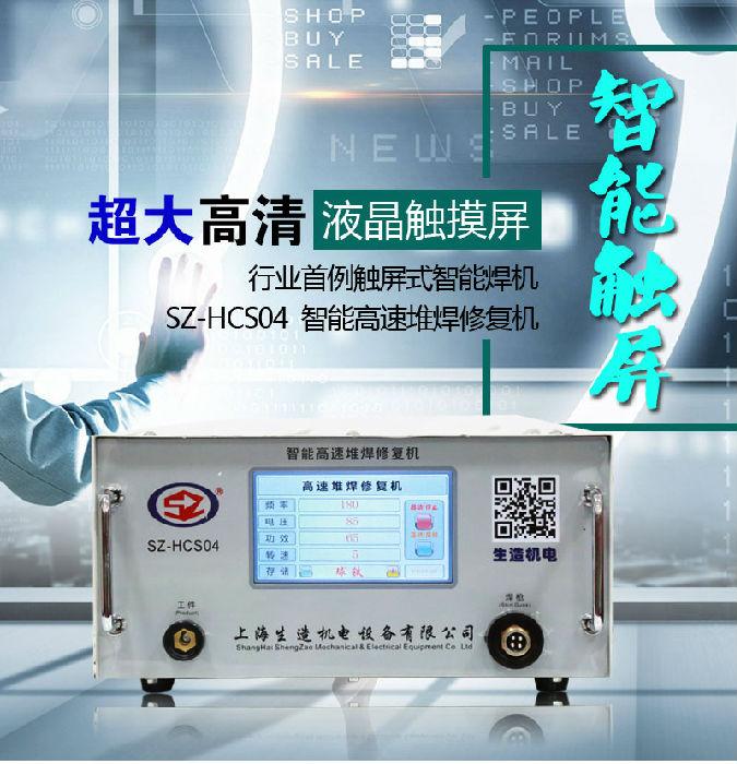 河南+智能高速堆焊机SZ-HCS04+超强的应用范围一机多用