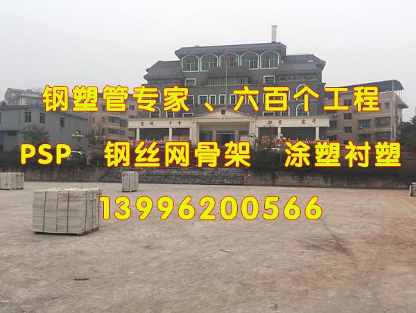 重庆钢丝网骨架复合给水管向融管道管材哪家专业