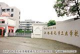 江西省化学工业学校简介;