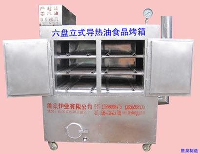 供应立式导热油烤箱