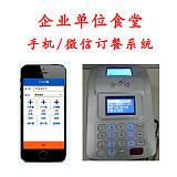 惠州食堂訂餐軟件系統|飯堂手機微信訂餐軟件系統領餐機
