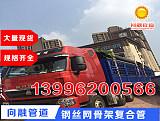 重庆钢丝网骨架复合给水管向融管道管材原装现货;