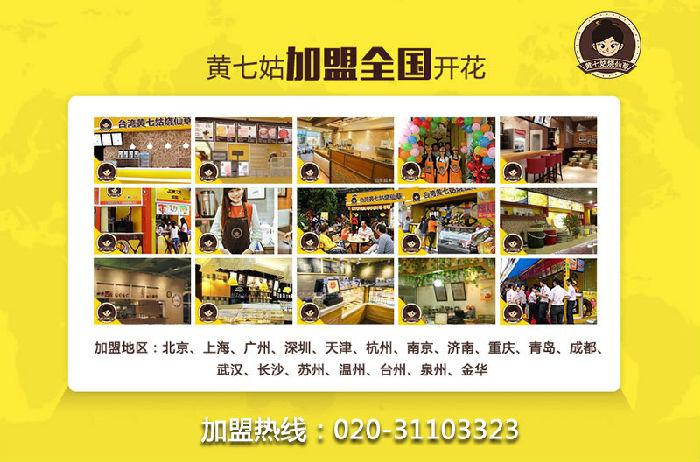 奶茶加盟资讯/黄七姑烧仙草官网/奶茶店加盟