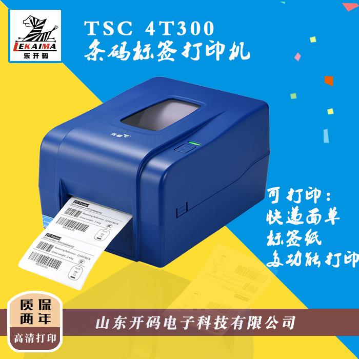 山东开码电子直销TSC新款先擘吊牌洗水唛哑银不干胶标签打印机