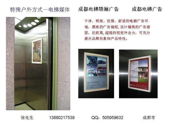 成都电梯框架广告