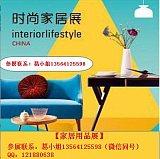2018中国(上海)国际时尚家居用品展览会;