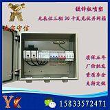 分布式光伏发电汇流箱;