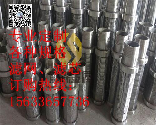 高品质不锈钢布水器支管、绕丝管、楔形丝绕丝滤芯