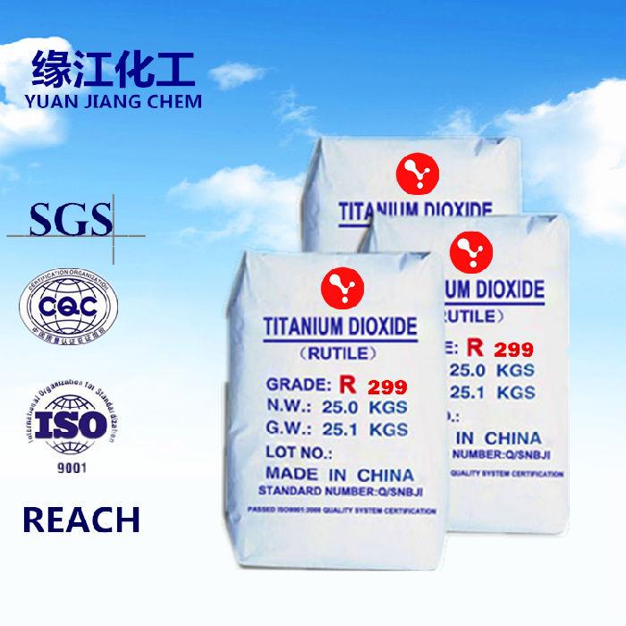 大量供应金红石型钛白粉R299(色母粒专用型)
