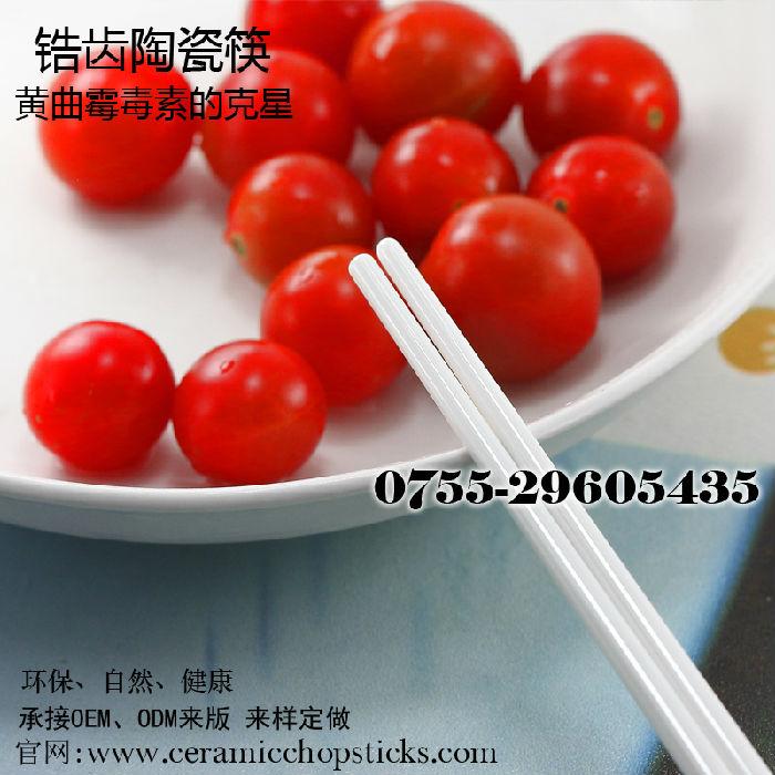 锆齿陶瓷筷一黄曲霉毒素的克星
