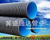 太原双壁波纹管厂家直销太原排水用双壁波纹管;