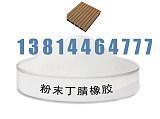 丁腈粉末橡胶 PVC木塑地板专用 增韧耐磨 13814464777;