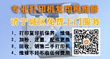 18053791699济宁卖二手打印机二手复印机 打印复印扫描打印机电话有质保