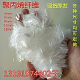 聚丙烯纤维6mmpp纤维混凝土纤维12mm