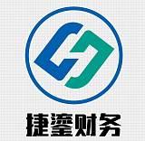宁波捷鎏财务—会计代理记账、工商注册、企业审计、法律服务-
