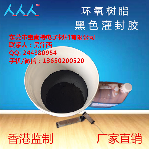 广东灌封胶厂家直销环氧树脂黑色灌封胶硬质耐酸碱防水防尘胶