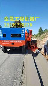 水泥路缘成型机 路缘石滑模机 金晟工程机械_路面机械