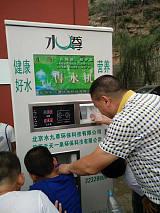 小区售水机 学校饮用水 单位饮用水 北京水九尊环保科技有限公司