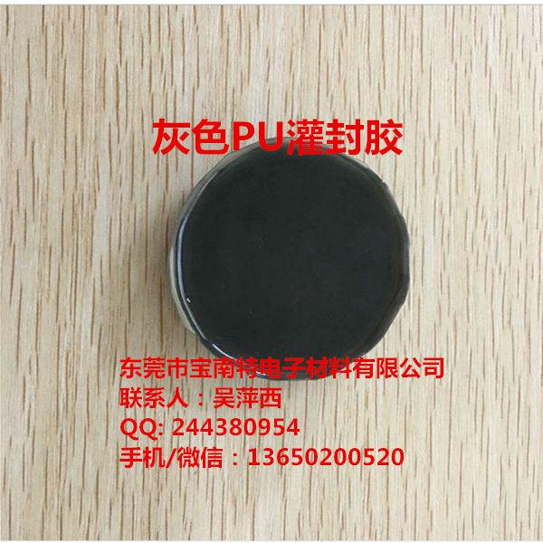 广东PU胶厂家供应聚氨酯PU灌封胶灰色电源线路板灌封胶