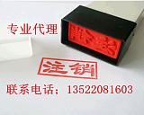 北京市丰台区朝阳区公司注销专业代理