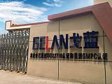 广州戈蓝生物科技化妆品代加工的不二之选