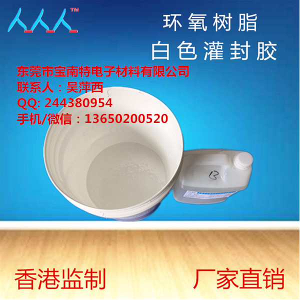 东莞环氧树脂厂家宝南特直销白色环氧灌封胶常温固化硬质防水胶