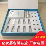 化妝品包裝盒定做麵膜盒護膚品眼霜盒保健品紙盒印刷定製;