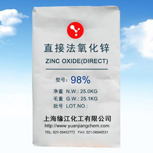 厂家直销 批发氧化锌 白色活性氧化锌 晶粒微细易分散氧化锌