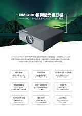 DM6300激光投影机湖北武汉厂家有售DHN品牌