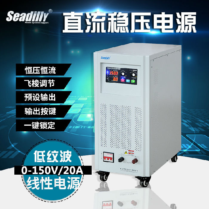 杉达SDL150-20D线性直流稳压电源150V20A可调整流电源